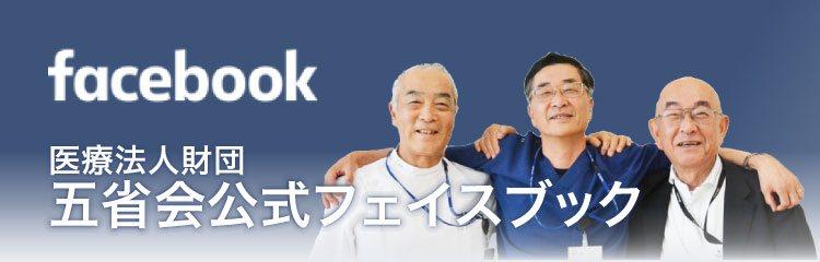 五省会公式Facebookページ