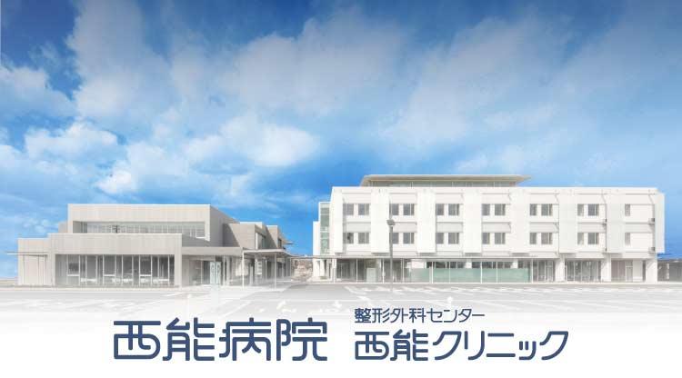 西能病院・整形外科センター西能クリニック
