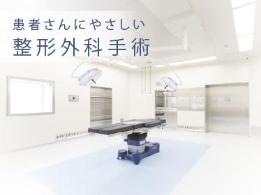 患者さんにやさしい整形外科手術