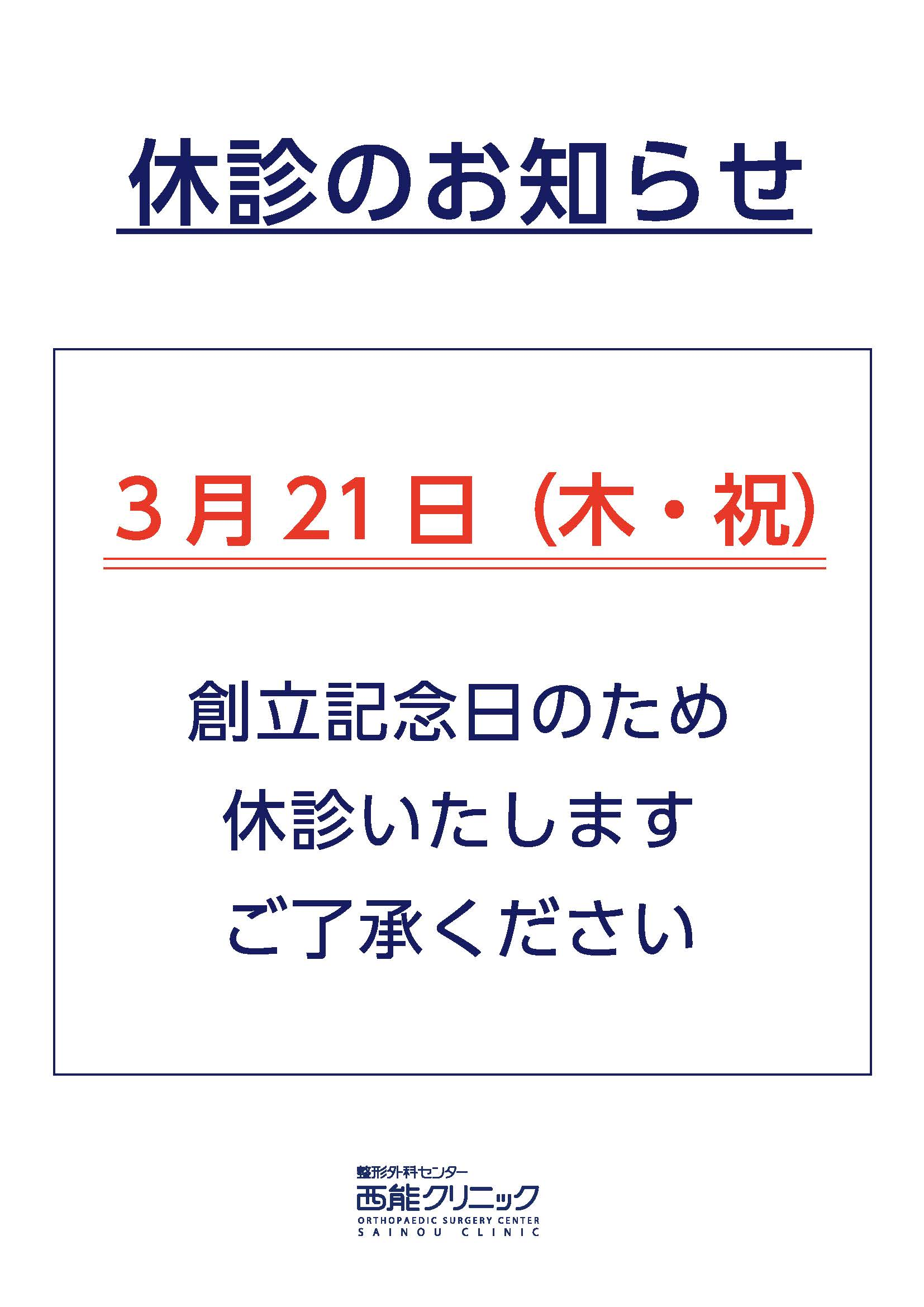 休診のお知らせ 3月21日(木曜日・祝日)は創立記念日のため休診いたします。ご了承ください。