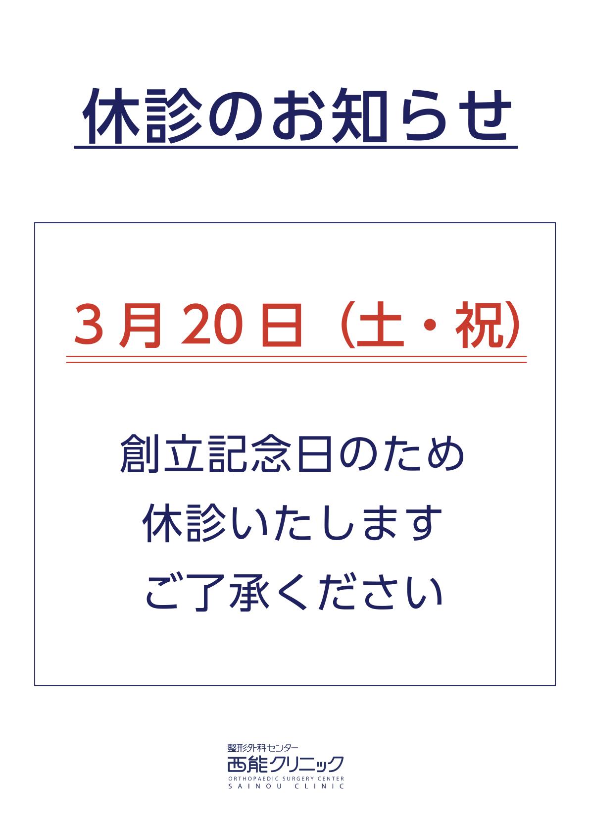 休診のお知らせ 3月20日(土曜日・祝日)は創立記念日のため休診いたします。ご了承ください。