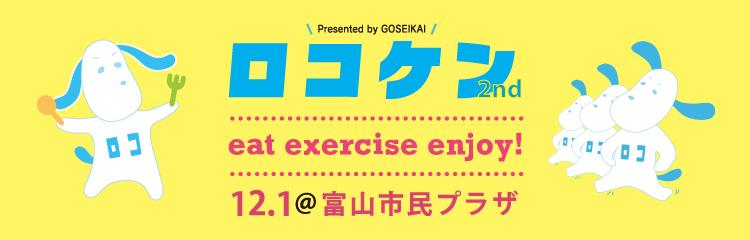 12月1日(日曜日)富山市民プラザ アトリウム+大手モール広場において「ロコケン2nd」を開催します!