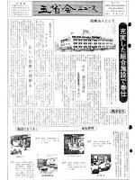 1980年創刊号表紙画像