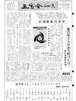 1981年新年号表紙画像