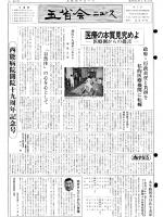 1981年3月号表紙画像
