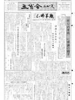 1981年11月号表紙画像