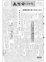1982年5月号表紙画像