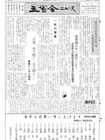 1983年7月号表紙画像