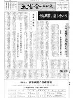 1983年9月号表紙画像