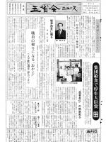 1983年11月号表紙画像