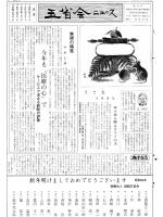 1984年新年号表紙画像