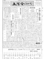 1985年新年号表紙画像