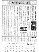 1985年7月号表紙画像