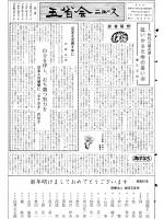 1986年新年号表紙画像