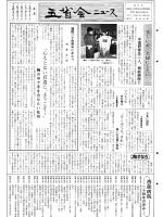 1986年3月号表紙画像