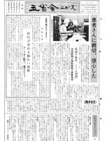 1986年5月号表紙画像