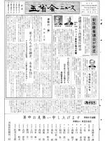 1986年7月号表紙画像