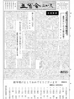 1987年新年号表紙画像
