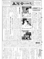 1987年5月号表紙画像