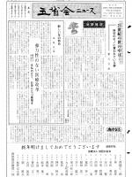 1988年新年号表紙画像