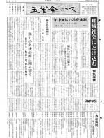 1988年3月号表紙画像