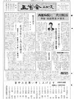1988年7月号表紙画像