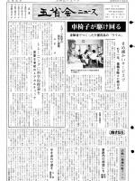 1988年9月号表紙画像