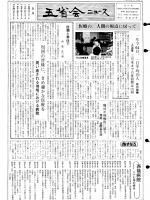 1989年3月号表紙画像