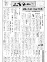 1989年5月号表紙画像