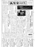 1989年7月号表紙画像
