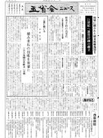 1990年3月号表紙画像