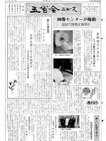1990年8月号表紙画像