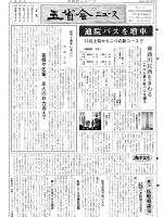 1990年11月号表紙画像