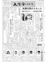 1991年5月号表紙画像