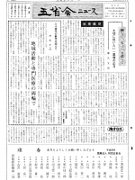 1992年新年号表紙画像