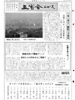 1992年3月号表紙画像