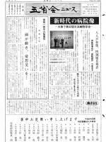 1992年7月号表紙画像