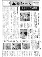 1992年11月号表紙画像