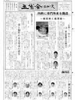 1993年5月号表紙画像