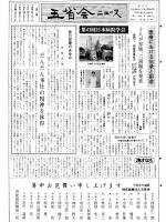 1993年7月号表紙画像