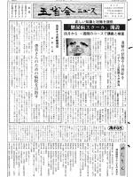 1994年3月号表紙画像