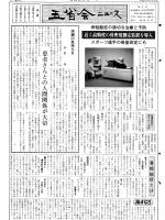 1994年5月号表紙画像