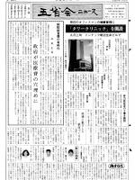 1994年7月号表紙画像