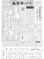 1996年新年号表紙画像