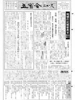 1996年3月号表紙画像