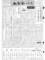 1997年新年号表紙画像