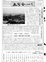 1997年3月号表紙画像