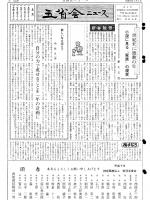 1998年新年号表紙画像