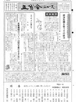 1999年新年号表紙画像