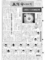 1999年5月号表紙画像